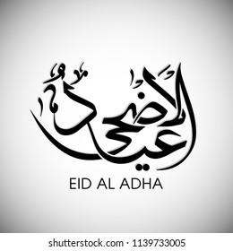 Calligraphy of Arabic text of Eid Al Adha for the celebration of Muslim community festival.