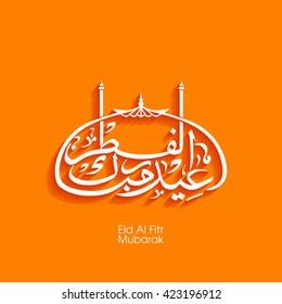 Calligraphy of Arabic text of Eid Al Fitr Mubarak for the celebration of Muslim community festival.