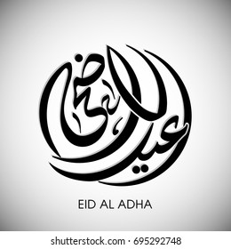 Calligraphy of Arabic text of Eid Al Adha for the celebration of Muslim community festival.