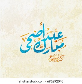 Calligraphy of Arabic text of Eid Al Adha Mubarak for the celebration of Muslim community festival.
