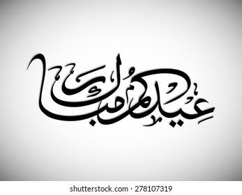 Calligraphy of Arabic text of Eid Kum Mubarak for the celebration of Muslim community festival.