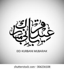 Calligraphy of Arabic text of Eid Kurbani Mubarak for the celebration of Muslim community festival.