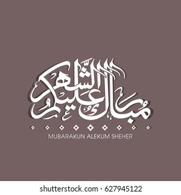 Calligraphy of Arabic text of Mubarakun Alekum Sheher for the celebration of Muslim community festival.