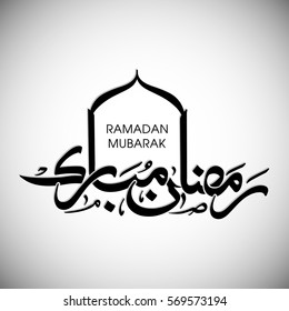 Calligraphy of Arabic text of Ramadan Mubarak for the celebration of Muslim community festival.