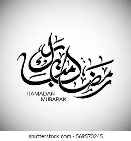 Calligraphy of Arabic text of Ramadan Mubarak for the celebration of Muslim community festival.