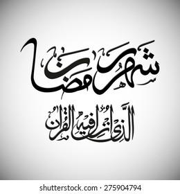 Calligraphy of Arabic text of Shehro Ramadan Al Lazi Anjila Feehill Kuran for the celebration of Muslim community festival.