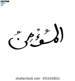 Calligraphy digital art with hand writing with the names of Allah (Asmaul Husna) theme - vector illustration silhouette style