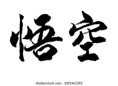 Calligraphy Dragonball Character-Goku