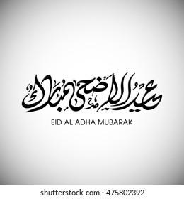 Calligraphy of Eid Al Adha Mubarak for the celebration of Muslim community festival.