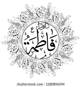 calligraphy fatimah az zahra binti prophet Muhammad in ornament circle stars