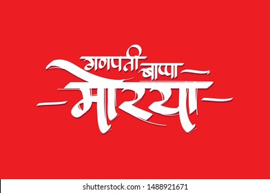 calligraphy - Ganpati Bappa Morya meaning My Lord Ganesha
