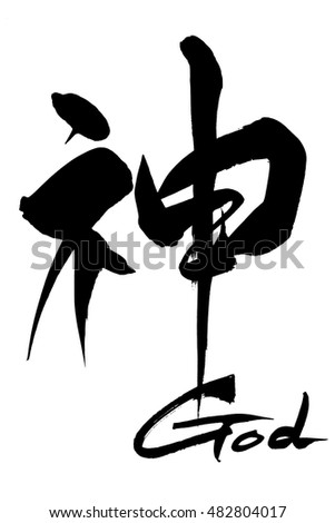 Calligraphy God Japanese Text God Stock Vector Royalty Free