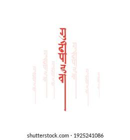 Calligraphy of Gudi Padwa ( Lunar New Year ) celebration of India with message in Marathi Gudi Padwa meaning Heartiest Greetings of Gudi Padwa