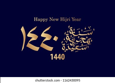 Calligraphy Happy new Hijri Year vector illustration