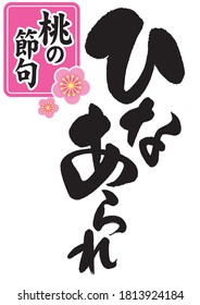 Calligraphy of the Hina-arare. The Hina-arare is the name of the sweet rice cracker to eat at the Doll's Festival (annual event) of Japan.