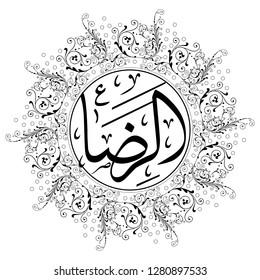 calligraphy imam ali reza in ornament circle stars