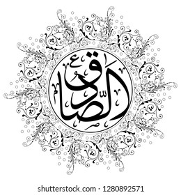 calligraphy imam jafar as shodiq  in ornament circle stars