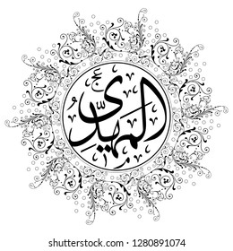 calligraphy imam muhammad al mahdi in ornament circle stars