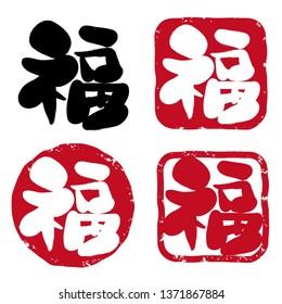 "Calligraphy - Japanese  stamp set / ""FUKU"" is Japanese Kanji. Words of good fortune."