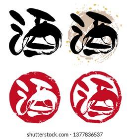 "Calligraphy - Japanese  stamp set / ""SAKE"" is Japanese Kanji. That means alcohol."