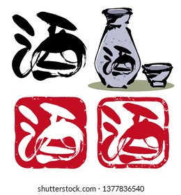 "Calligraphy - Japanese  stamp set / ""SAKE"" is Japanese Kanji. That means alcohol."
