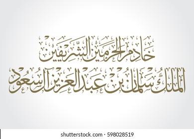 Calligraphy: king Salman bin Abdulaziz Al Saud the king of Saudi Arabia with gold color.