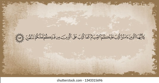 Calligraphy from the Koran, Sura 2 verse 183. O YOU who believe You are prescribed fasting, as it was prescribed to your predecessors - perhaps you will be afraid.