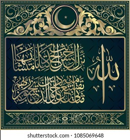 Calligraphy from the Koran, Surah AL-Zumar 39, ayat 22. Allah has sent down the best-the book, the verses of which are similar and are repeated.