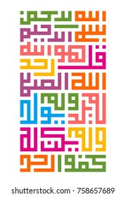 calligraphy. kufi arabic design. arabic logo. Al Ikhlas the 112th Surah in Koran/Quran.