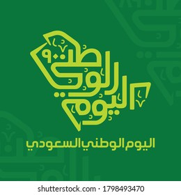 Calligraphy Logo of Saudi National Day. 90 Years. Map Symbol. Arabic Translated: Kingdom of Saudi Arabia National Day.