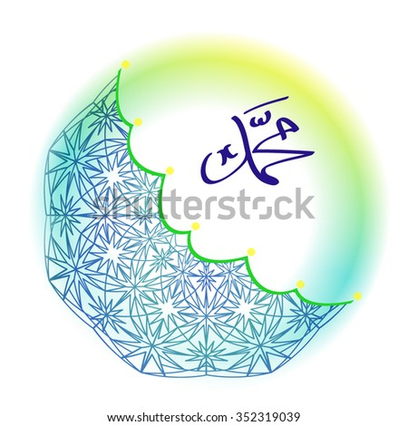 Calligraphy Name Prophet Mohammed Symbol Islam Stock Vector Royalty