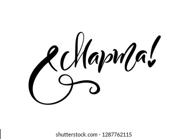 Calligraphy phrase 8 March on russian. Happy Womens Day Vector Hand Drawn lettering. Isolated woman illustration. For Holiday sketch doodle Design card