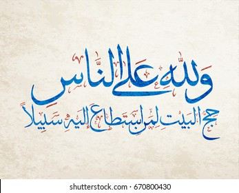 ?Arabic Calligraphy for Qura Verse about the Hajj. translated: And pilgrimage to the House is a duty unto Allah for mankind, for him who can find a way thither. Haj aya in the quran karim. islamic art