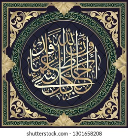 calligraphy from the Quran 65 ayah 12. Allah is He Who created seven heavens and of the earth. The commandment comes down between them so that you may know that Allah is capable of all things and tha