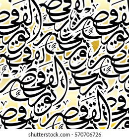 Calligraphy style decorative background
