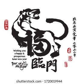 Calligraphy translation: The five blessings have descended upon the house. Leftside translation:Everything is going smoothly. Rightside translation: Chinese calendar for the year of tiger 2022.