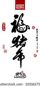 Calligraphy translation: have a prosperous year of the pig. Bottom calligraphy translation: year of the pig brings prosperity & good fortune. Rightside translation:Chinese calendar for the year of pig