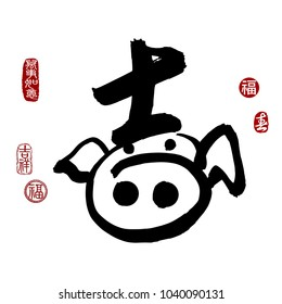 Calligraphy Translation: Luck. Bottom calligraphy translation: year of the pig brings prosperity & good fortune. Rightside chinese wording & seal translation: Chinese calendar for the year of pig 2019