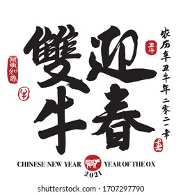 Calligraphy translation: year of the double ox wishing you happy lunar new year. Leftside seal translation: Everything is going very smoothly. Rightside translation:Chinese calendar for the year of ox