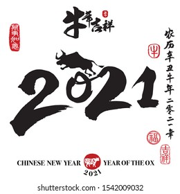 Calligraphy translation: year of the ox brings prospitious and auspicious. Leftside translation:Everything is going smoothly. Rightside translation:Chinese calendar for the year of ox 2021.