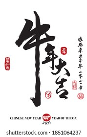 Calligraphy translation: year of the ox brings prosperity & good fortune. Leftside seal translation: Everything is going very smoothly. Rightside translation: Chinese calendar for the year of ox.