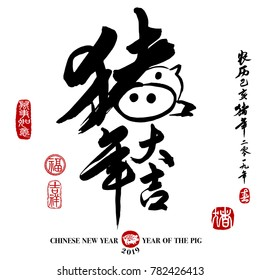 Calligraphy translation: year of the pig brings prosperity & good fortune. Leftside translation: Everything is going smoothly. Rightside translation: Chinese calendar for the year of pig 2019, spring.