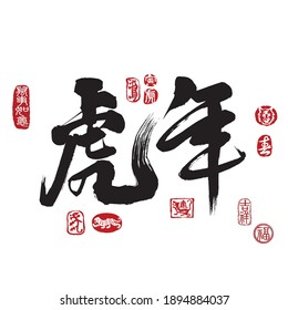 Calligraphy translation: Year of the tiger. Leftside seal translation: Everything is going very smoothly. Rightside seal translation: Tiger, Spring, Good fortune and Auspicious.