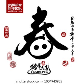 Calligraphy Translation:Spring. Bottom calligraphy translation: year of the pig brings prosperity & good fortune. Rightside chinese wording & seal translation:Chinese calendar for the year of pig 2019