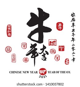 Calligraphy translation:year of the ox brings prosperity & good fortune. Leftside translation:Everything is going smoothly. Rightside translation:Chinese calendar for the year of ox 2021, spring & ox
