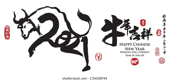 Calligraphy translation:year of the ox brings prosperity & good fortune. Leftside translation:Everything is going smoothly. Rightside translation:Chinese calendar for the year of ox 2021, spring & ox.