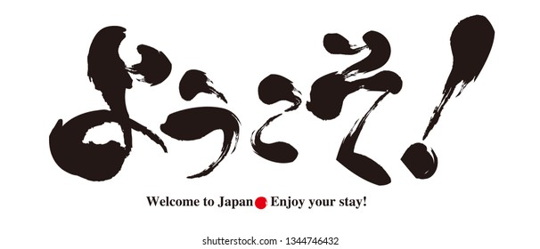 "Calligraphy - Welcome Greeting -Tourism in Japan. / ""Youkoso"" is Japanese hiragana. Words of greeting."