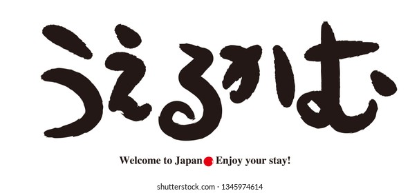 "Calligraphy - Welcome Greeting -Tourism in Japan / ""uerukamu"" is Japanese hiragana. It's Means Welcome."