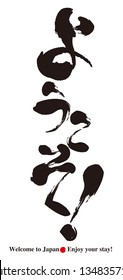 "Calligraphy - Welcome Greeting -Tourism in Japan / ""Youkoso"" is Japanese hiragana. Words of greeting."