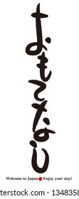 "Calligraphy - Welcome Greeting -Tourism in Japan / ""Omotenashi"" is Japanese hiragana. Words of Means serving customers."